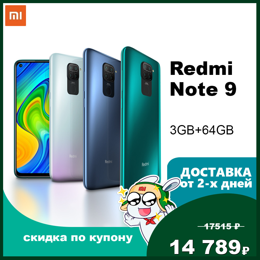 Redmi Note 9 Mobile phone Smartphone Cellphone Xiaomi MIUI Android 3GB RAM 64GB ROM MTK Helio G85 Octa core 18W Fast Charge 5020 mAh Battery 6.53\