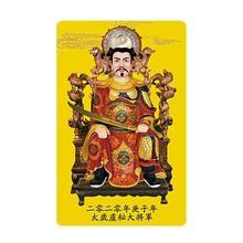 5 шт. медный амулет, золотая карта,, китайский фэн-шуй, 12 Зодиак, удача, карта, приносящая удачу, увеличение богатства, семейный подарок