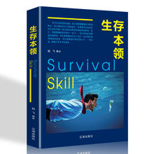 Genuine life skills, working life, life-based psychology, social ability to develop books