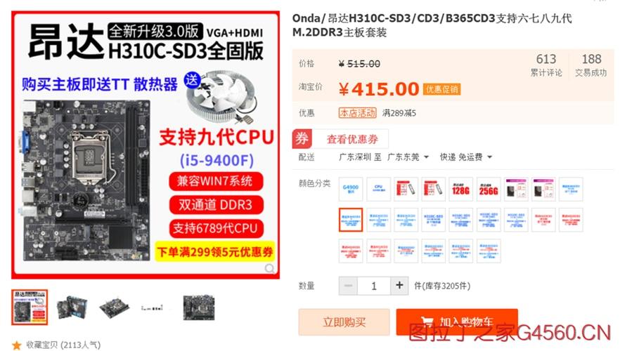 【云装机】2200元极限配置