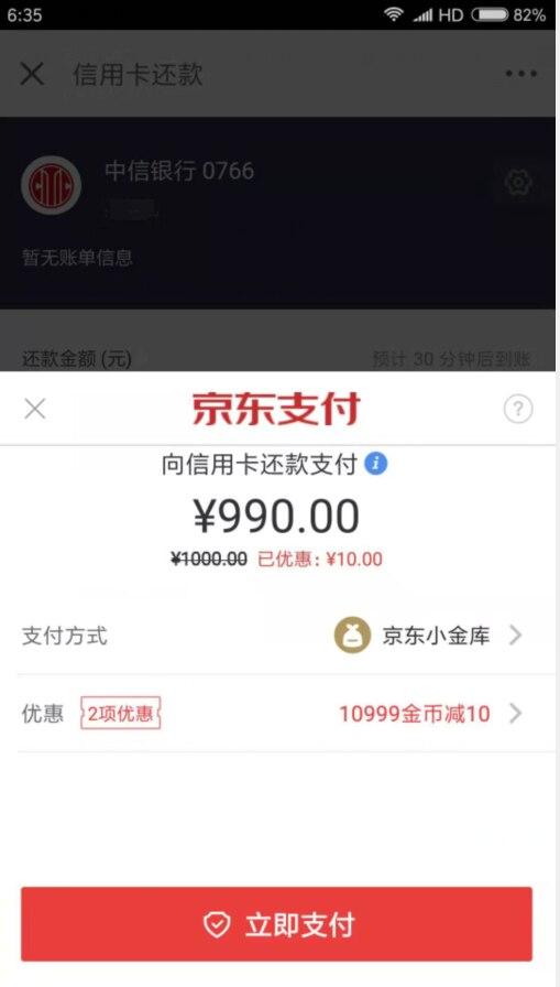 京东支付现在还款立减10元 小金库要有大于1000元