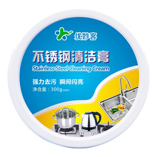 Stainless Steel Cleaner For  Kitchenware Metal Rust Remover