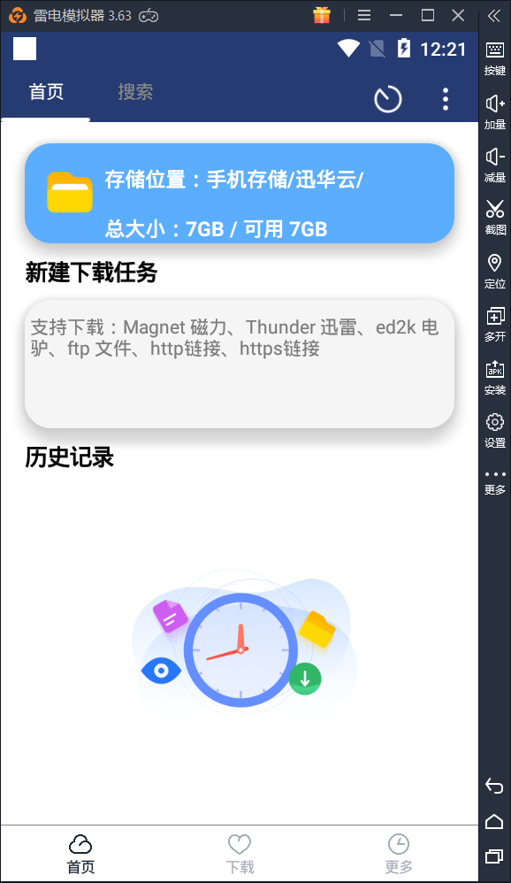 安卓迅华云v1.4不限速 磁力下载器