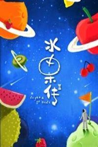 水果传2/水果传第二季[第05集]