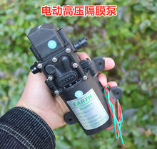 Agricultural Power Spray Water Pump High Pressure High-Power 12V Motor Electric Ultra-High Pressure Smart Diaphragm Booster Pump(China)