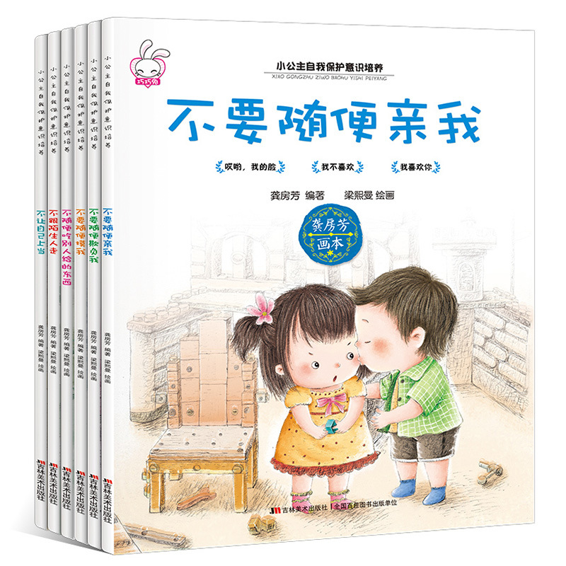 Kindergarten Children GIRL'S Sexual Enlightenment Safe Knowledge Picture Book Little Princess Self-Protection Consciousness Trai