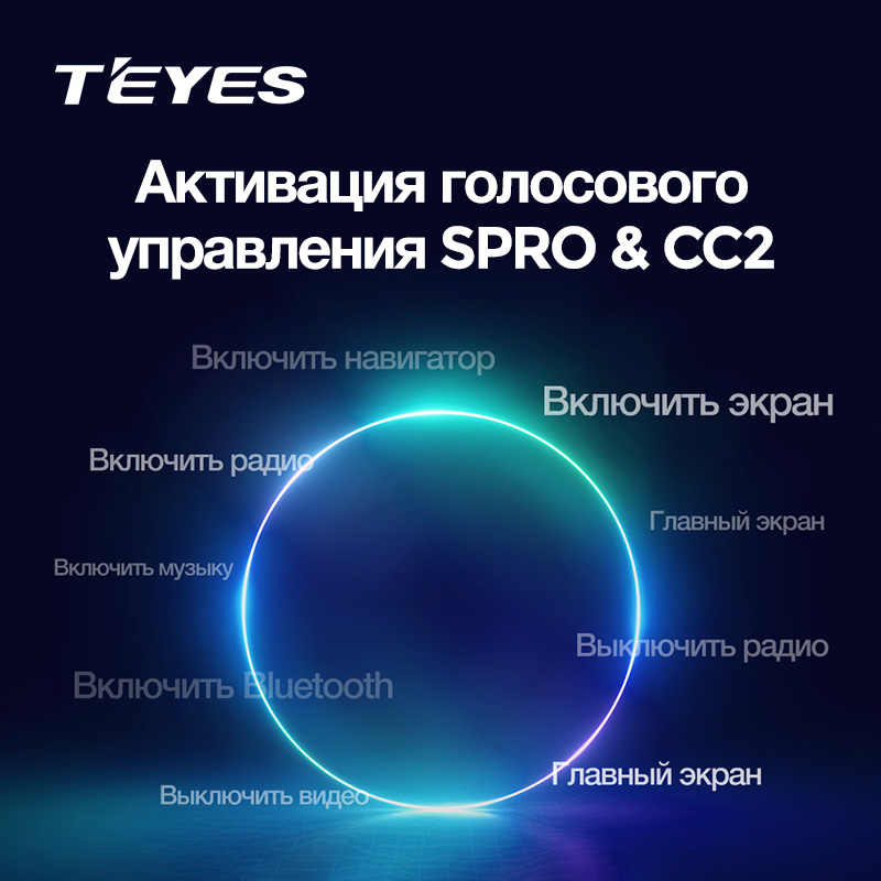 TEYES CC2 AND SPRO voice control software 002