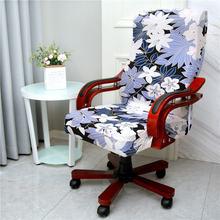 Новинка эластичный чехол на стул из спандекса для офиса руководителя