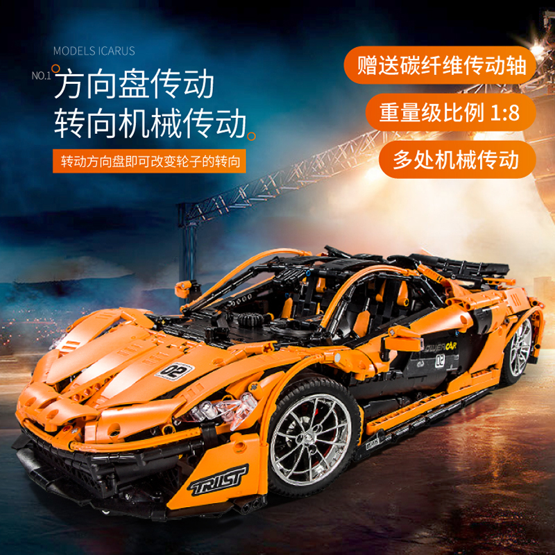 Technic Series Bricks The MOC-16915 McLaren P1 Orange Super Racing Car Building Blocks Hypercar Model Kit Toys For Children