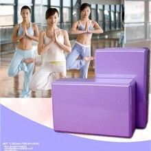 SENOYA йога блоки, красочные пены кирпичи горячая распродажа фитнес пилатес силовая тренировка внутренних тренировок тела дропшиппинг