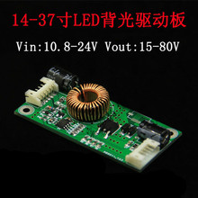 LED LCD Universal TV Backlight Constant Current Backlight Lamp Driver Board Boost Step Up Module 10.8-24V to 15-80V 14-37 Inch(China)