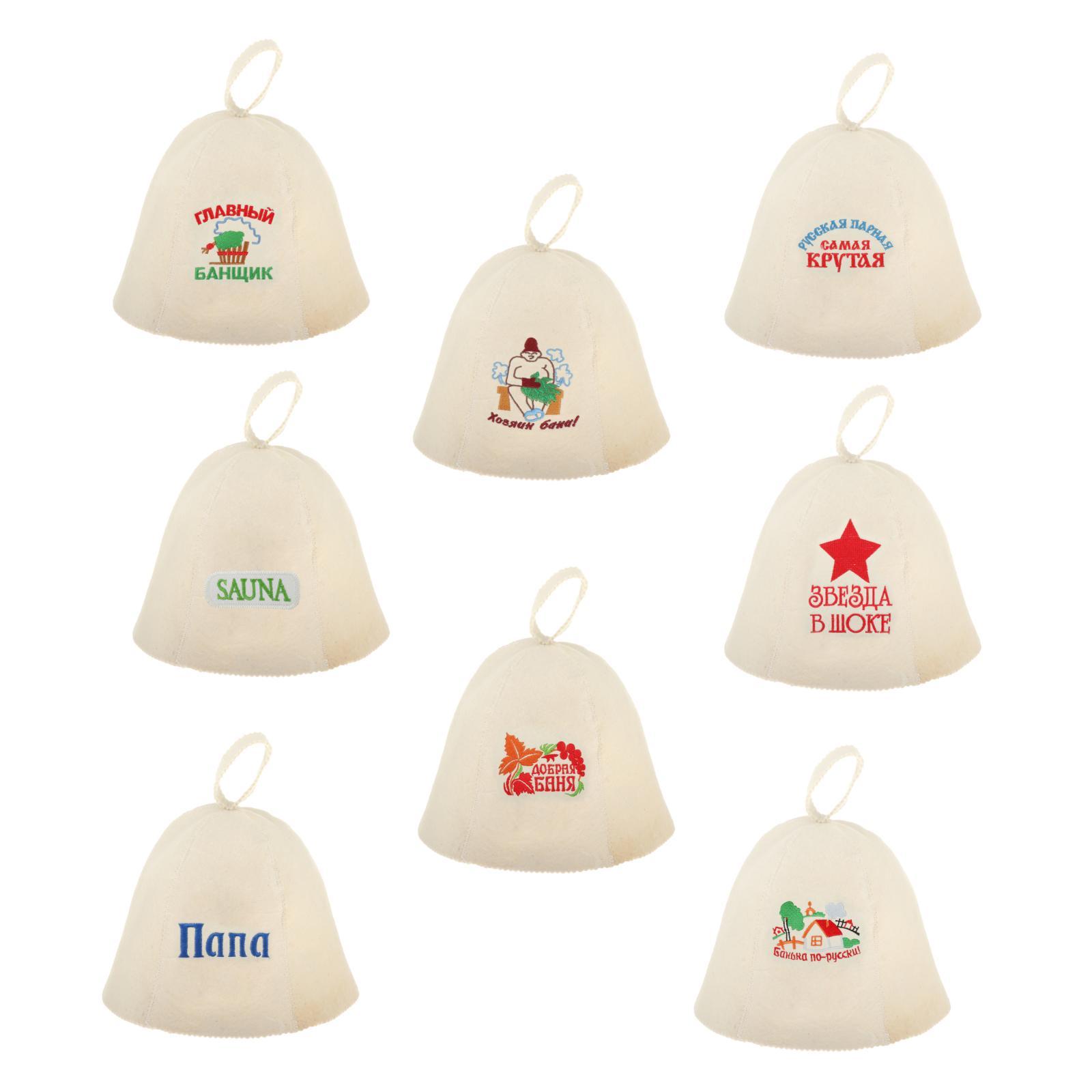 Финская сауна шляпа из шерстяного войлока баня Кепки для защиты головы Для мужчин или Для женщин Для мужчин Применение 8 стилей вышитые саун...
