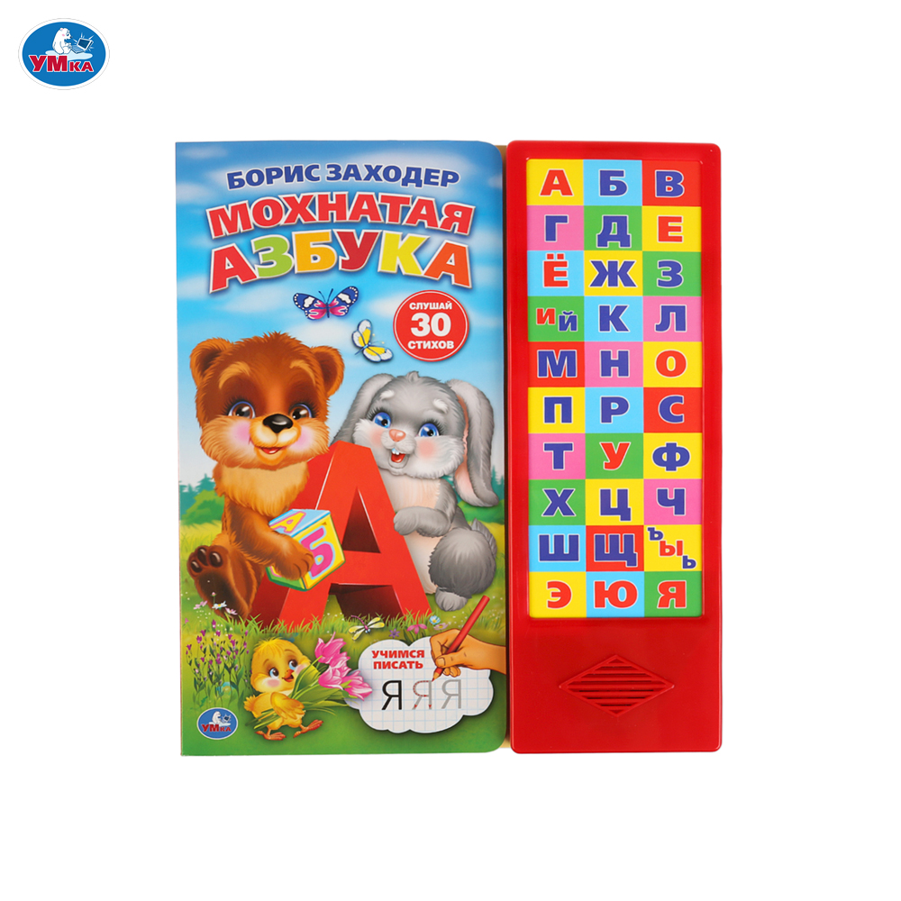 цена UMKA Card Books 278719 book poems poems voiced toy book musical for a child a boy and a girl онлайн в 2017 году