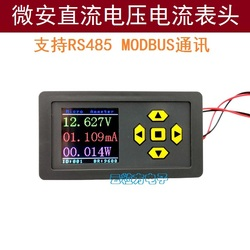 DC Digital Display Digital Color Screen High Precision Voltage and Current Meter RS485 Supports MODBUS