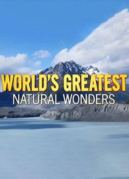 世界自然奇观之最