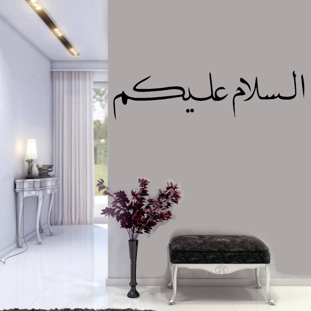 Islamic Wall Decals Quotes Muslim Arabic Home Decoration Allah Vinyl Stickers for Living Room Bedroom Art Interior Decor Z678 1