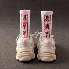 Casal 2 pares de tendência homem e mulher meias moda rua chinês palavra padrão hip hop