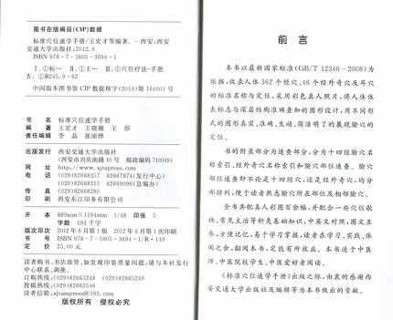 Geleneksel çin tıbbı (CTM) kitap: manuel devlet standart akupunktur noktaları (çince İngilizce)