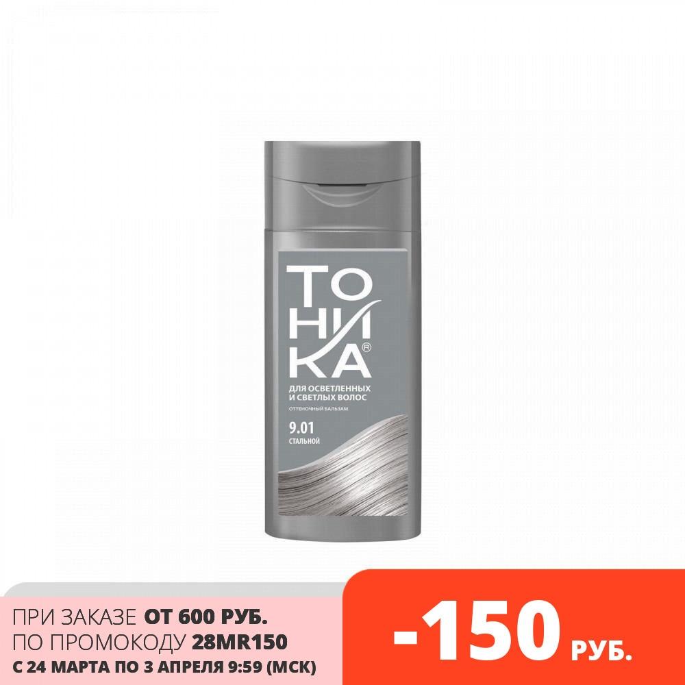 Оттеночный бальзам для тонирования волос 9.01 Стальной, 150 мл