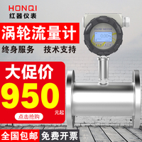 Turbine flowmeter liquid methanol alcohol gasoline diesel ethanol integrated flange threaded water flowmeter