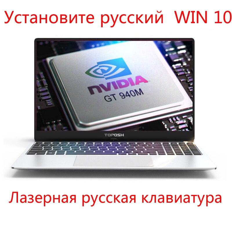 P10 ordinateur portable laser russe clavier 15.6 Intel i7-6500U 8G/16G RAM 1024G SSD NvIDIA GeForce 940M ordinateur avec clavier rétro-éclairé