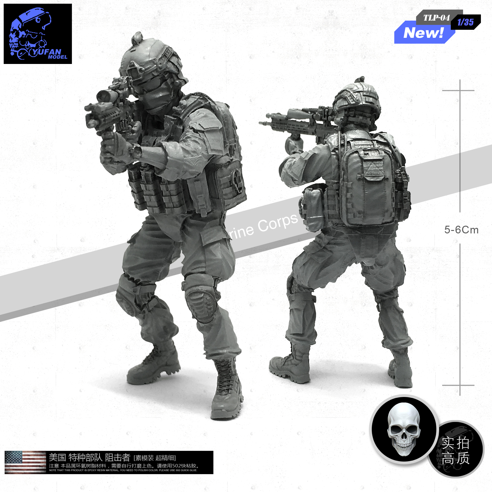 Yufan Model 1/35 Figure Resin Blocker Soldier Model For Us Special Forces DIY Kit GK Model Accessories Unmounted Tlp-04(China)