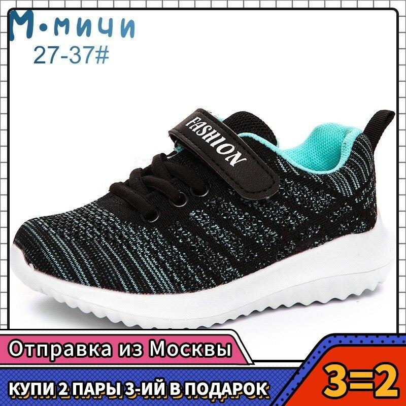MMnun 3=2 Children Shoes Kids Sneakers Kids Shoes Boys Sneakers Running Shoes Boys Orthopedic Boys Shoes Size 27-37 ML356