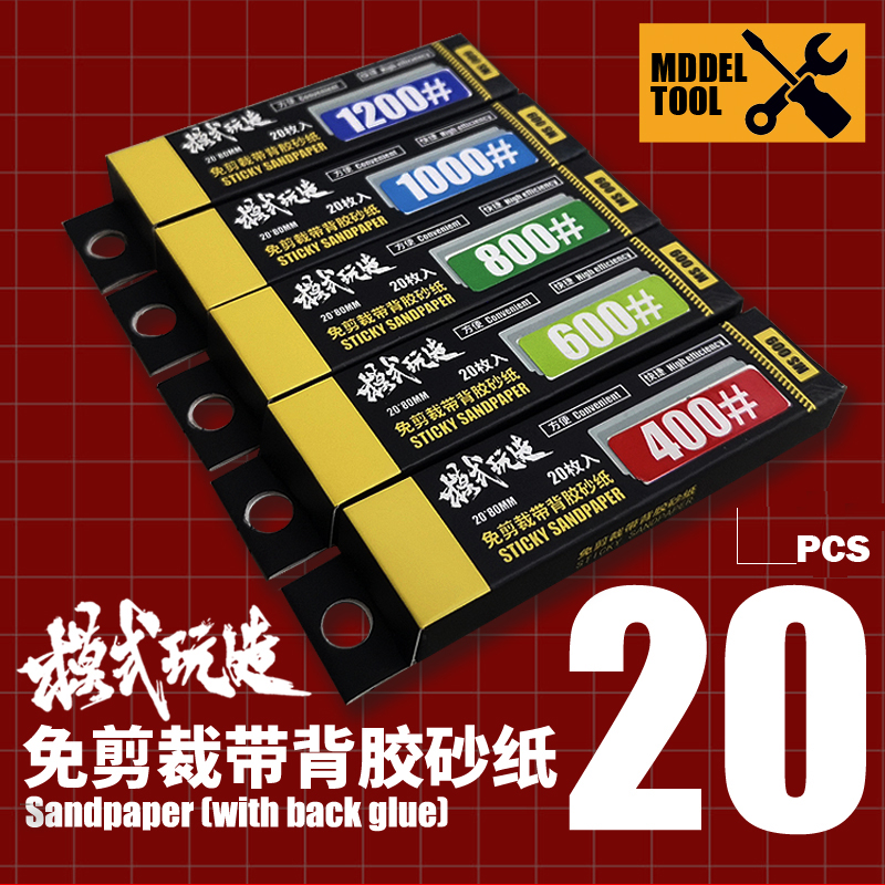 Gundam Military Model Special Tool For Polishing  #400-#1200 DIE-CUTTING ADHESIVE SANDPAPER With Back Glue  A Set Of 5 Boxes