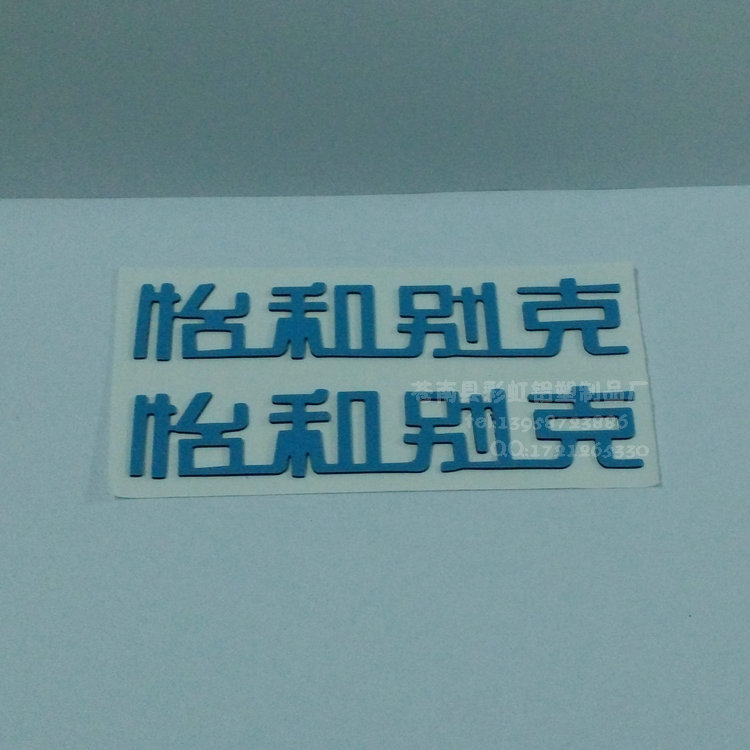 Supply Customizable Car-Logo Tail-Tag Do-Electroplated-Sign Beacon Rainbow Shop 4S Cangnan