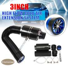 3 Inch Universal Adjustable Intake Performance Air Feed Cold Filter Intake Pipe Induction Extension