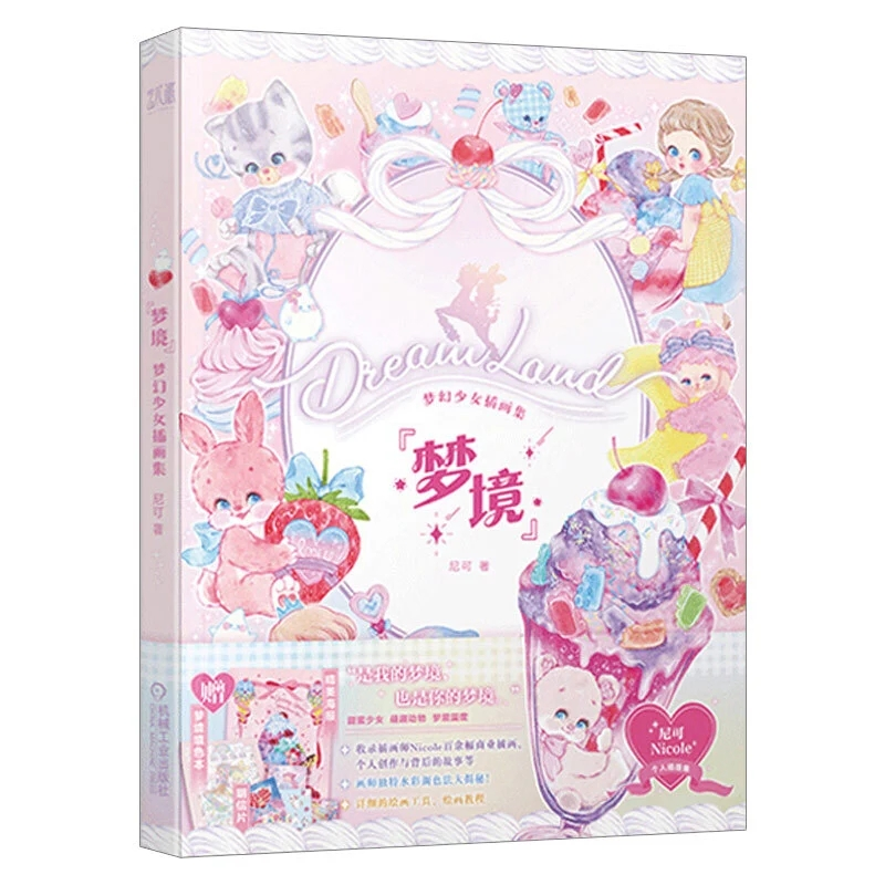 Dreamland Fantasy Girl Illustration Collection Book by Nicole Lovely Sweet Girl Art Coloring Book Poster Postcard Gift
