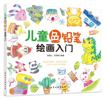 Zero-based Self-study Painting Books Professional Hand-painted Color Lead Tutorial Copy Painting Art Beginner illustration Color 208 page chinese colored pencil landscape painting art book color lead painting introduction color lead painting tutorial book