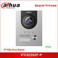 Dahua VTO2202F-P IP вилла дверная станция Поддержка POE ночное видение и голосовой индикатор 160 ° угол обзора 2MP CMOS камера