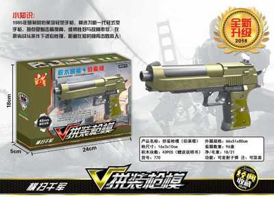 Mini Children's Toy Gun Baby Soft Bullet Pistol Can Fire Bullets Birthday Gift Safety Boy Plastic Toy Pistol 2