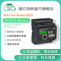 BACnet Router/BACnet MSTP to BACnet IP/Building automation system conversion