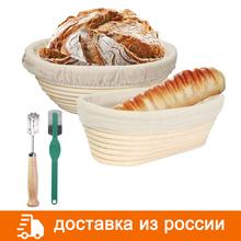 Okrągły owalny naturalny rattanowy kosz fermentacji chleb Banneton ciasto wiklinowe rattanowe masywne Proofing kosze rattanowe narzędzie do majsterkowania tanie tanio CN (pochodzenie) Bakeware Rattan Basket Bread Ekologiczne Na stanie 102834-01 Z tworzywa sztucznego Narzędzia do pieczenia i cukiernicze