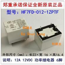 Envío gratis 10 unids/lote) Original nuevo HF HF7FD 012 1ZPTF HF7FD 012 1ZPTF HF7FD 012 1ZP 6 pines 12A 12VDC relé de potencia