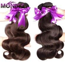 Моника волос Цветной пряди #4 #2 коричневый бразильские волнистые