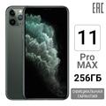 Smartphone Apple iPhone 11 Pro Max 256GB