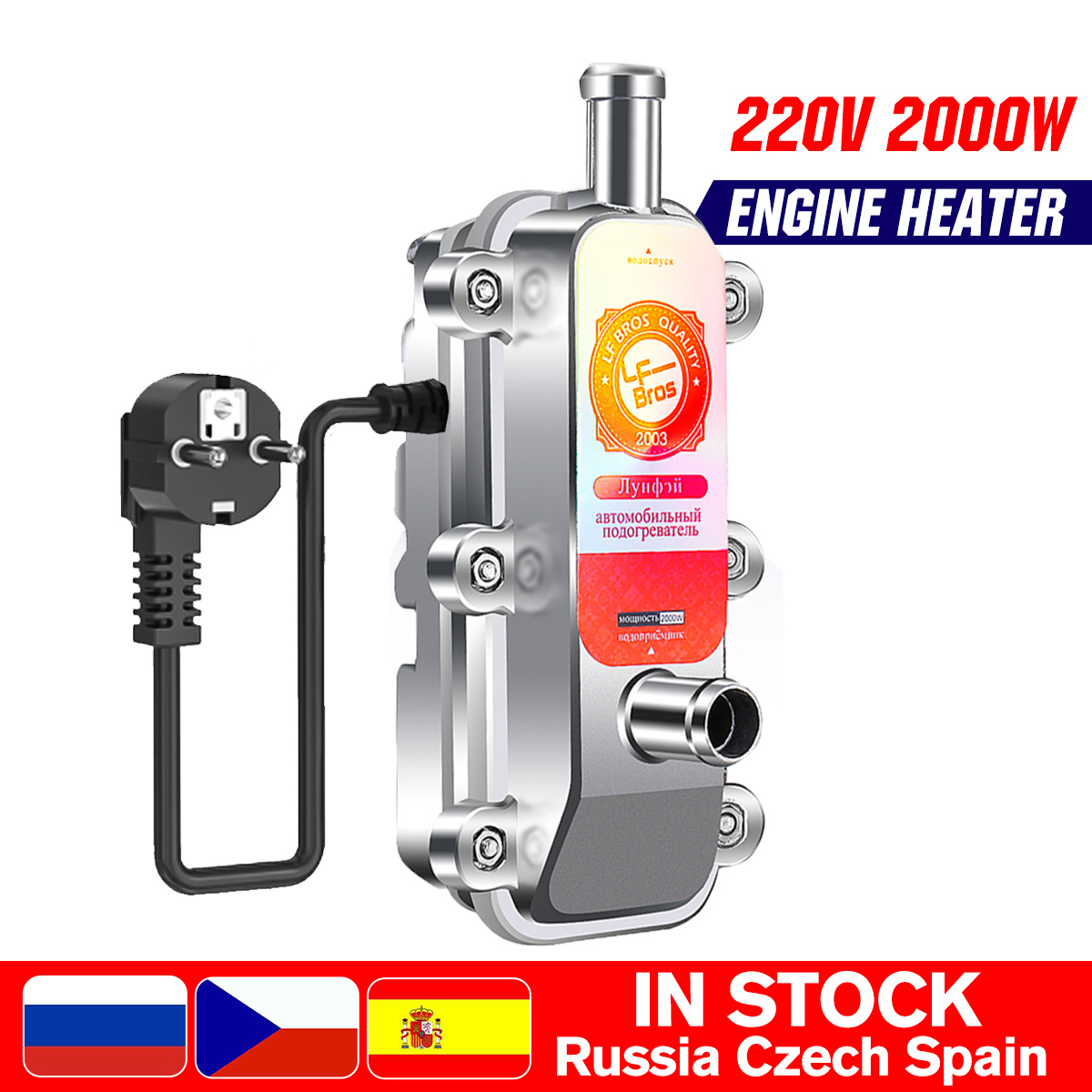 Calentador de motor de coche de 220V y 2000W