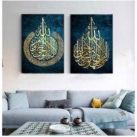Ayat ul kursi Islamischen Wand Kunst Leinwand Malerei Islamischen Geschenk Muslimischen Hochzeit Decor Arabische Kalligraphie Poster Drucken Home Dekoration