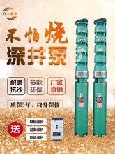 цена на QJ deep well pump submersible pump three-phase 380v multi-stage high-pressure sprinkler irrigation agricultural irrigation pump