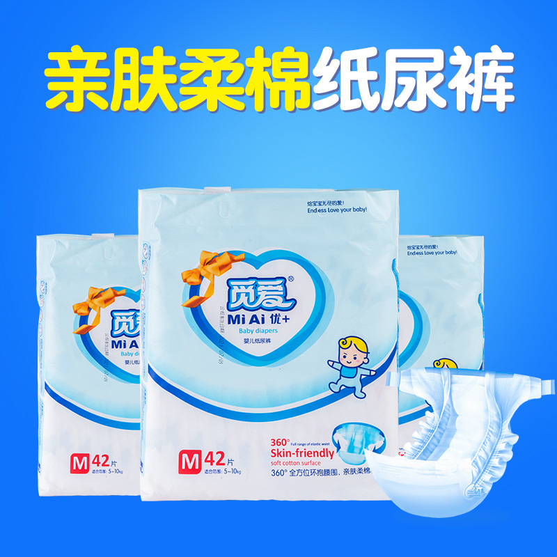 Find Excellent + New Products Primary Baby Diapers Dry And Breathable Absorbent M Code Men And Women Baby Baby Diapers