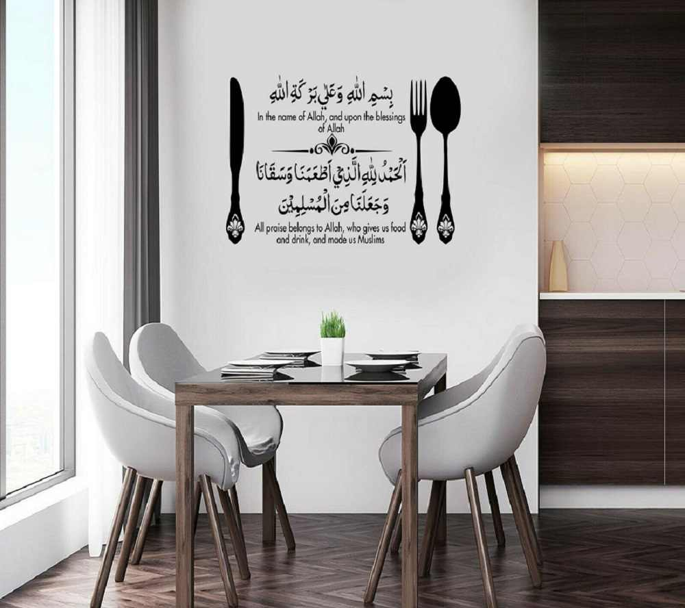 Allah Blessing Muslim Wall Sticker Praising Allah Arab Islamic Restaurant Home Living Room Kitchen Decoration Art Wallpaper MS50