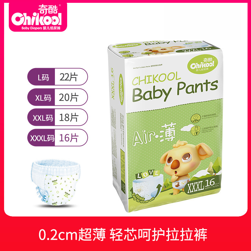 Qiku Dry Baby Diapers Infant Ultra-Thin Pull Up Diaper Baby Toddler Pants Four Code Optional
