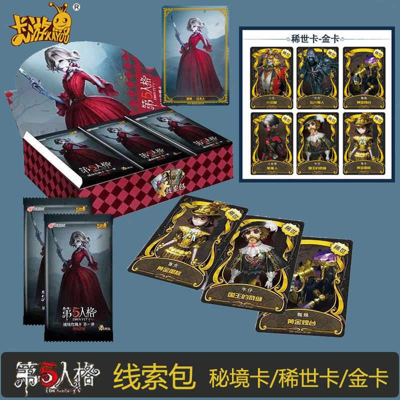 288pcs / Set Identity V Cards Clue Pack Game Kids Toys Girl Boy Collection Cards Christmas Gift Yo Gi Oh Fantasy & Sci-fi 4