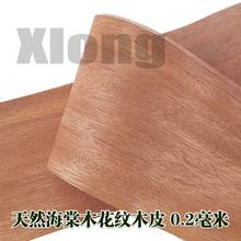 2pcs L:2.5Meters Width:170mm Thickness:0.2mm Natural Begonia Wood Skin Ice Candy Wood Skin Imported Solid Wood Begonia Wood bernard naafs imported skin diseases