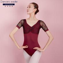 Новинка 2020 балетный костюм с короткими рукавами и вышивкой