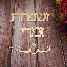 Signalisation personnalisée avec nom de famille israélien, signe de porte en hébreu, autocollants en acrylique pour miroirs, plaques personnalisées, nouvelle maison pour déménagement, décoration de la maison