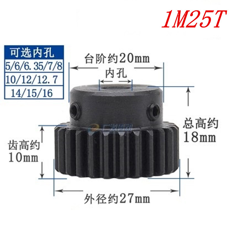 1pc Spur Gear Pinion 1M 25T 25 Teeth Mod 1 Bore 5mm 6mm  7mm 8mm 10mm Right Teeth 45# Steel Major Gear